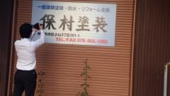 yasumura3